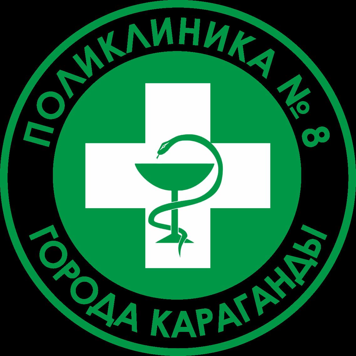 Поликлиника №8 г.Караганды